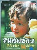 【書寶二手書T3/少年童書_KSR】蒙特梭利教育法-讓孩子從小玩出智慧_晨曦