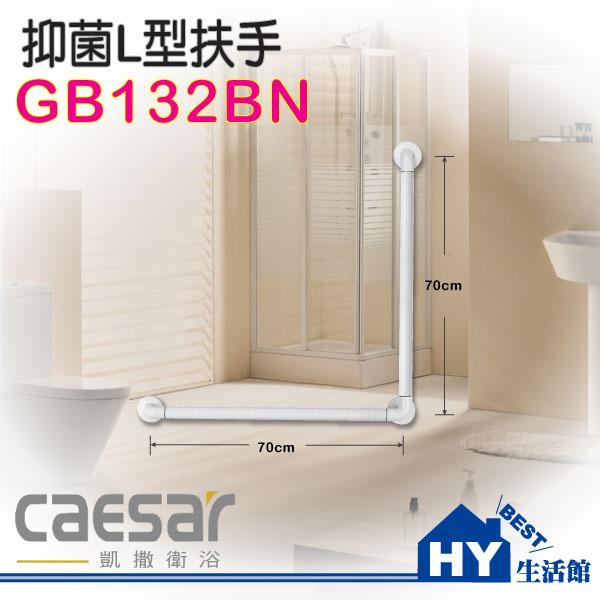凱撒 GB132BN 抑菌L型扶手 馬桶扶手