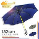 【買一送一】152cm-工學特仕大傘-五人巨無霸傘 /傘雨傘長傘自動傘大傘洋傘遮陽傘抗UV傘非反向傘
