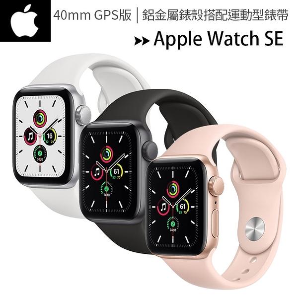 Apple Watch SE (40mm/GPS) 鋁金屬錶殼搭配運動型錶帶 (台灣公司貨)