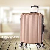 韓版潮流玫瑰金拉桿箱萬向輪旅游行李箱時尚男女20 24 28寸拉桿箱igo 時尚潮流