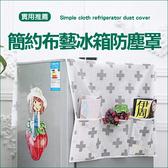 ◄ 生活家精品 ►【M080】簡約布藝冰箱防塵罩 蓋巾 分類 整理 收納 防水 擦拭 掛袋 多功能 分格