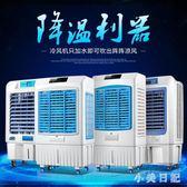220V商用工業移動冷風機 水冷空調扇商用網吧加水制冷風扇單冷型冷氣機 KV555 『小美日記』