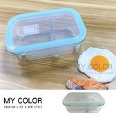 便當盒 保鮮盒 密封盒 玻璃便當盒 可微波 分隔便當盒 長方兩格 密封玻璃保鮮盒【V009】MY COLOR