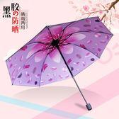 晴雨傘兩用黑膠太陽傘遮陽傘防曬防紫外線櫻花傘三摺疊雨傘小清新 年貨慶典 限時八折