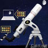 天文望遠鏡 探索科學80640天文望遠鏡專業觀星深空成人高倍5000高清夜視學生 非凡小鋪 JD
