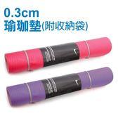 NIKE 瑜珈墊(有氧 塑身 地墊 止滑墊 3mm 附收納袋)