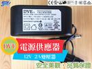 DVE 電源供應器 2A +12V變壓器 輸入100-240V  監控通用電源 監視器攝影機變壓器
