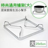 【時尚通用爐架】25cm 專利設計 可當 萬用子母爐架 瓦斯爐架 新式設計 台灣製造 巧夫人 [百貨通]