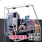 收納盒 升級特大號掀蓋式防塵高級壓克力收納盒 組合式【BSF019】收納女王