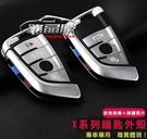 寶馬BMW刀鋒鑰匙保護外殼 新2系F45 2AT X5 X6 刀鋒款鑰匙通用 高檔質感 時尚外型保護套
