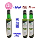 (買24送2優惠組)頂級冷萃鮮榨紫蘇籽油*26入