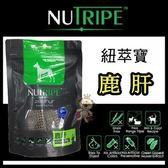 *KING WANG*《Nutripe紐萃寶》100%天然紐西蘭狗零食【鹿肝】
