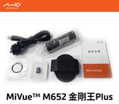 限量促銷【無外盒福利品 附16G】 Mio MIVUE M652 金剛王 PLUS Sony感光 機車行車記錄器