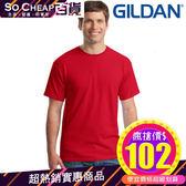 GILDAN 吉爾登美國棉純棉輕 中性短袖T 恤紅色  素色情侶裝上衣大學團服