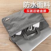 蘋果聯想戴爾macbook筆記本電腦包手提小米air女小新air13pro13.3寸14男17華碩15.6潮7000微軟