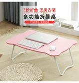 99購物節85折 床上桌 筆記本電腦桌床上用可折疊懶人桌