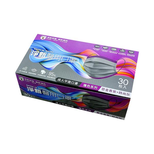 淨新 醫用口罩(未滅菌) 成人平面口罩-撞色系列(鬱金香紫+時尚灰) 30入【BG Shop】