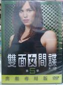 R02-005#正版DVD#雙面女間諜 第五季(第5季) 5碟#影集#挖寶二手片