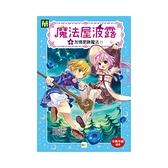 魔法屋波露(4)友情更勝魔法!!