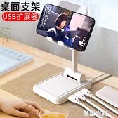 手機支架桌面懶人多功能可伸縮直播支架平板ipad床頭萬能通用支撐架家用摺疊式 NMS創意新品