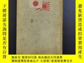 二手書博民逛書店(乙5803)侵華史料《われ等の陸海軍》1冊全罕見我們的陸海軍