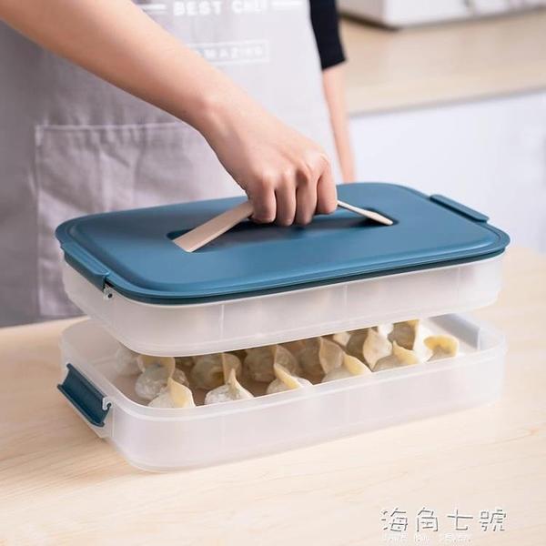 裝餃子盒冷凍餃子多層家用放速凍水餃盒混沌冰箱收納保鮮盒的抄手 蘇菲小店