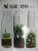 【書寶二手書T1/動植物_JLK】瓶罐蟋蟀_許育銜