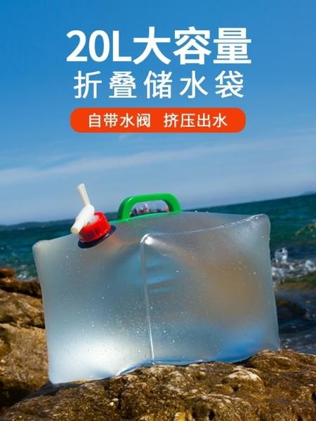 戶外大容量摺疊便攜水袋20升儲水袋車載旅游露營裝水袋家用蓄水袋 格蘭小鋪