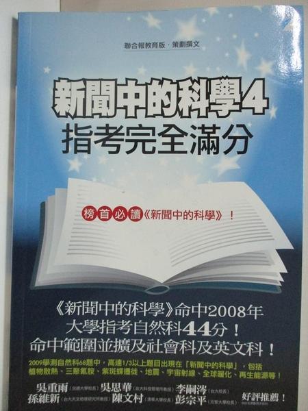 【書寶二手書T9/高中參考書_ELH】新聞中的科學4-指考完全滿分_聯合報教育版