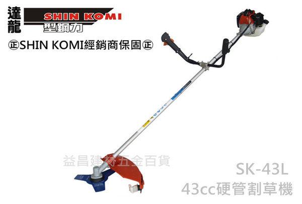 【台北益昌】達龍牌 型鋼力 SHIN KOMI SK-43L SK43L 硬管引擎割草機 43c.c. 非 bosch makita