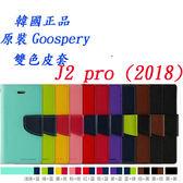 King*Shop~韓國品牌goospery套 三星J2 pro (2018)手機殼保護套雙色翻蓋皮套