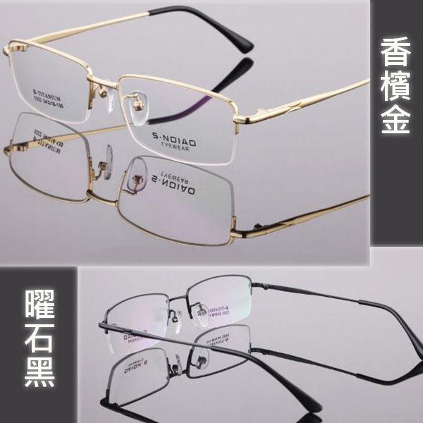 超輕鈦合金厚金電鍍金屬半框眼鏡框 三色可選