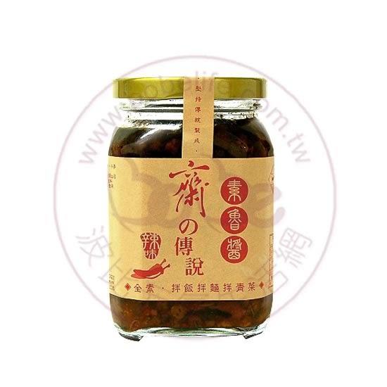 【即期】全素辣味素魯肉拌醬 (170±10g/罐 )–齋之傳說-保存期2018.09.01