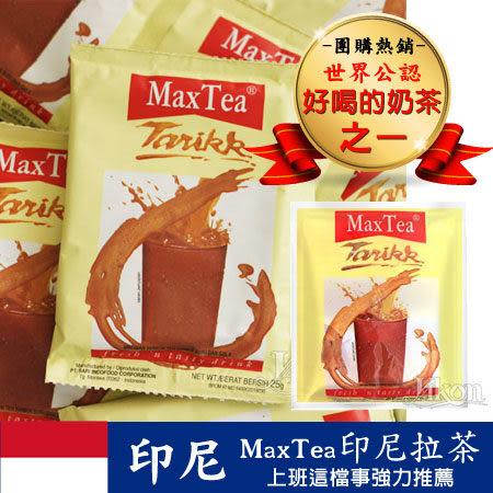 超人氣 印尼 MaxTea 印尼拉茶 (25gx30包)  750g 美詩泡泡奶茶 奶茶 沖泡飲品 拉茶