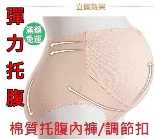 滿額免運【320064】現貨 100%純棉-樹皮式加強托腹效果 孕婦內褲 全包覆+可調節式 托腹內褲