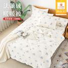 《DUYAN竹漾》棉被 / Heat-Fi / 法蘭絨暖暖被 / 睡夢小象