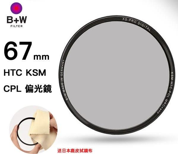 送日本鹿皮拭鏡布 B+W XS-PRO 67mm HTC KSM CPL 凱氏 高穿透高精度 奈米鍍膜超薄框 偏光鏡