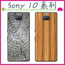 Sony Xperia 10 / 10 Plus 木紋系列手機殼 全包邊保護套 石紋手機套 TPU背蓋 黑邊保護殼 仿木紋後蓋