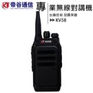帝谷通信KV58專業無線對講機
