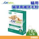 IN-Plus 貓草高纖排毛粉(18入.1g/1包)【寶羅寵品]