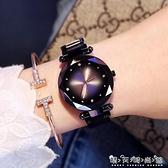網紅抖音同款星空女士手錶女學生時尚潮流韓版簡約防水新款表 聖誕節全館免運