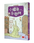 (二手書)好品格童話7︰小鱷魚別開門