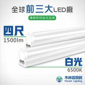 【木林森 Forest Lighting】T5 18W LED 四尺層板燈(白光)