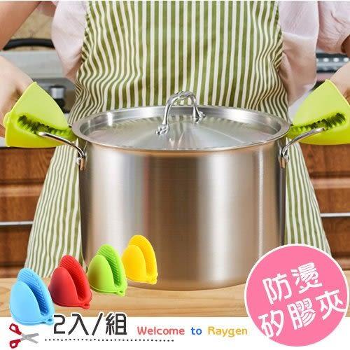 耐高溫矽膠手夾 手套隔熱 防燙防滑 烘焙烤箱 微波爐盤夾 手套夾 2入/組
