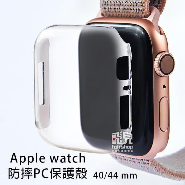 【飛兒】防摔PC保護殼 40/44 mm Apple watch 4代 保護套 手錶殼 蘋果手錶 殼 30