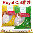 ◆MIX米克斯◆ROYAL CAT皇冠凝...