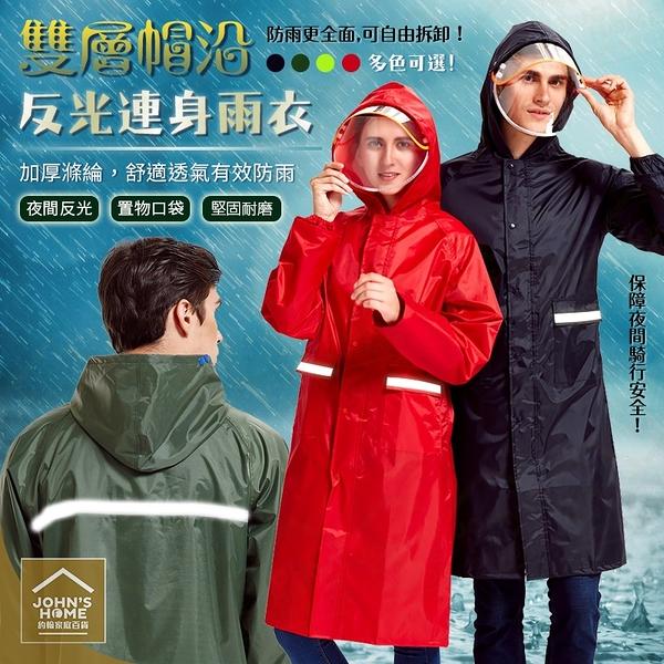 雙帽沿夜間反光一件式連身雨衣 滌綸加厚超防水機車雨衣 雨披 連體雨衣【ZC0501】《約翰家庭百貨