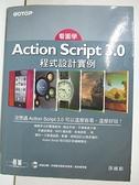 【書寶二手書T5/電腦_DR9】看圖學Action Script 3.0 程式設計實例_孫維新