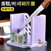 面包切片器 面包吐司切片器家用蛋糕分層器分片器切土司分割器切割器烘焙工具
